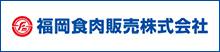 福岡食肉販売株式会社