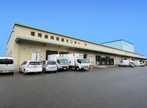 福岡食肉流通センター